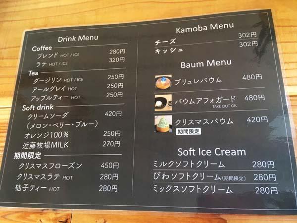 カモガワバウムのカフェメニュー