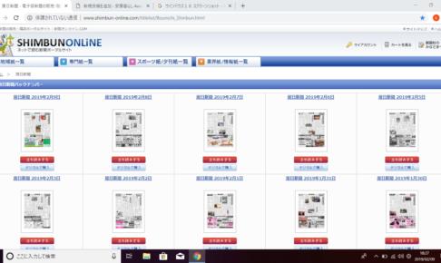 房日新聞WEB版