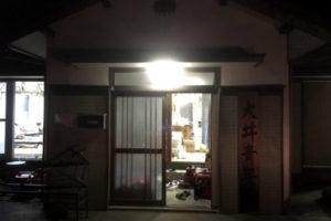 大井青年館