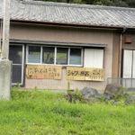 台風15号災害対策本部大井青年館