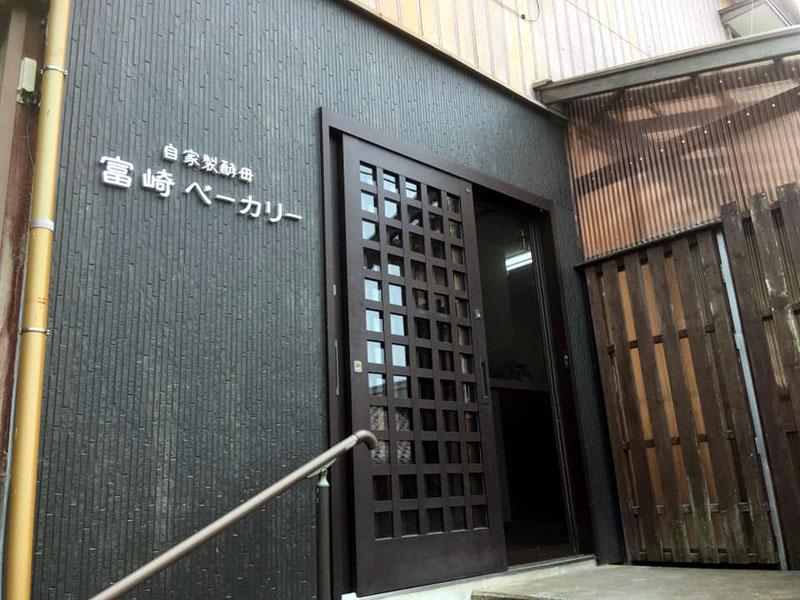 富崎ベーカリー 館山市