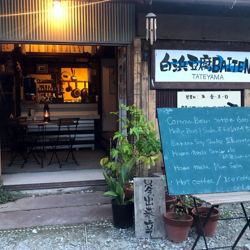 白浜豆腐BAITEN 館山