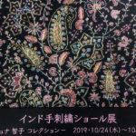 インド手刺繍ショール展