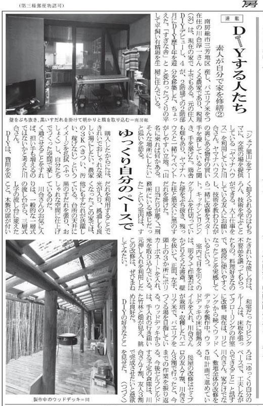 DIYする人たち 房日新聞