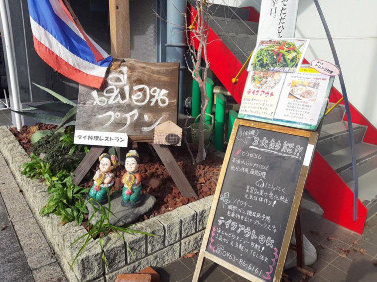 タイ料理プアン